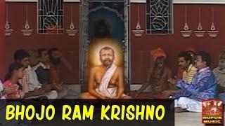 Bhojo Ram Krishno  | Bangla Bhakti Geeti | Ram Krishna Bhajan | Robi Bagdi | Nupur Music