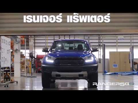 - Ford Ranger Raptor Production Begins!