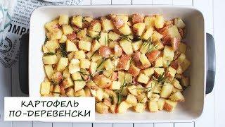 Картофель с розмарином и чесноком | Картофель по-деревенски