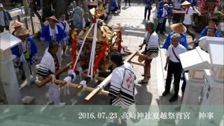 高崎神社(住之江・南加賀屋)夏越祭宵宮 神事 2016.07.23(土)
