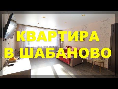 Купить квартиру в Пскове (Шабаново)