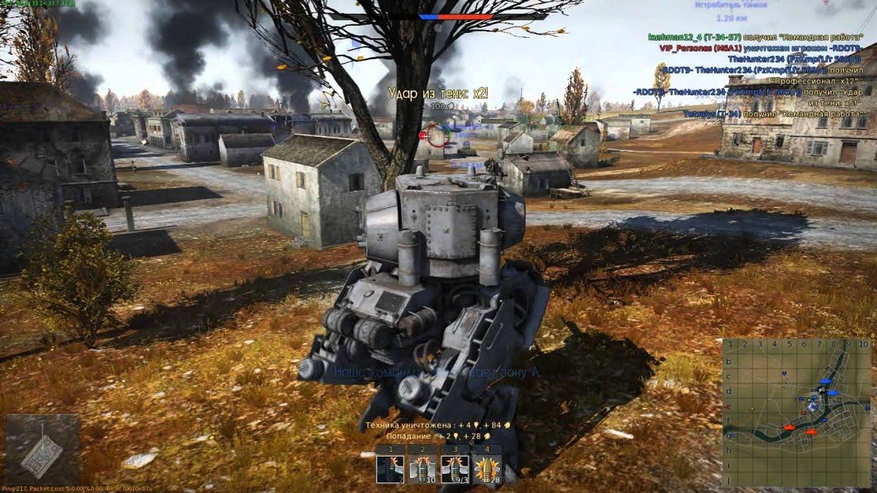 ходячие танки в war thunder
