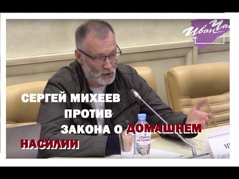 Политолог Сергей Михеев против закона о семейно-бытовом (домашнем)насилии в Общественной Палате РФ