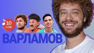 Узнать за 10 секунд | ИЛЬЯ ВАРЛАМОВ угадывает треки Хаски, Enjoykin, Тимы Белорусских и еще 17 хитов
