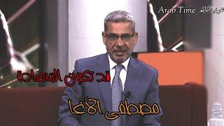 قد تكون السعادة أحيانا في ترك الأشياء - مصطفى الأغا
