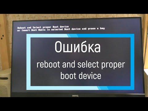 Ошибка Reboot And Select Proper Boot Device. Не запускается Windows, не включается системник