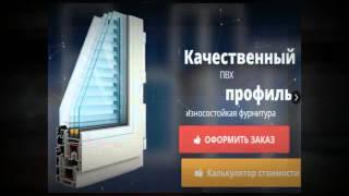 Дешевые пластиковые окна москва(, 2015-01-30T10:39:46.000Z)