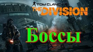 The Division  [  Боссы на карте  ]