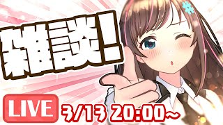 【3/13 20:00~(GMT+09:00)】loveちゃんと雑談しようよ!!