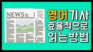 영어 기사/뉴스/논문 효율적으로 읽는 공부 방법 | 크롬 익스텐션 추천