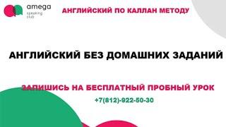Английский без домашних заданий. Каллан  метод  в СПб. Тел: 922-60-90