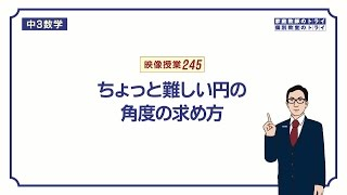 【中3 数学】 円4 角度の求め方 (15分)