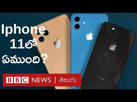 Apple కొత్త Iphone 11 ఎందుకంత ప్రత్యేకం?