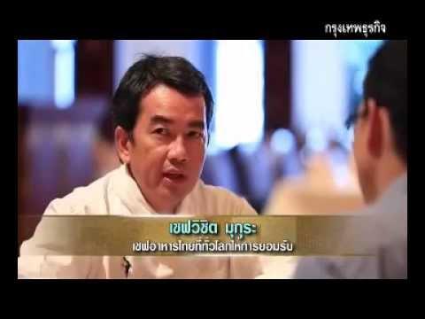 Worldclass Samart Thai : เชฟวิชิต มุกุระ