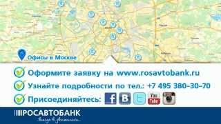 Вклады в Росавтобанке. Открывайте вклад, участвуйте в акциях!