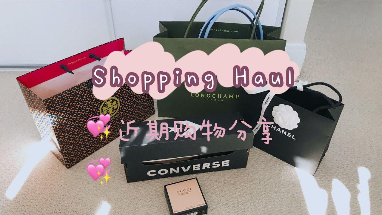 近期购物分享| SHOPPING HAUL| Chanel开箱| Coach麻将包|OUTLET HAUL|我在outlet淘到哪些宝|Longchamp珑骧包包开箱