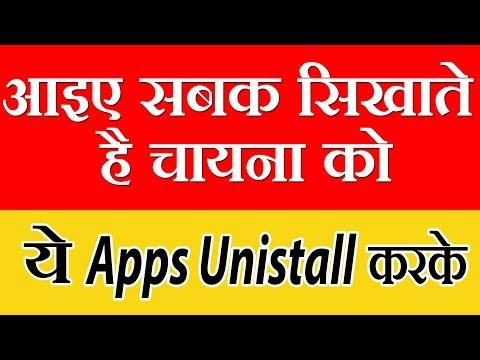 India vs China war | Delete This Chinese Apps | एकसाथ चाइना को सबक सिखाते है