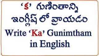 ఇంగ్లీష్ లో  'క' గుణింతము వ్రాయడం, Ka Gunimtham in English