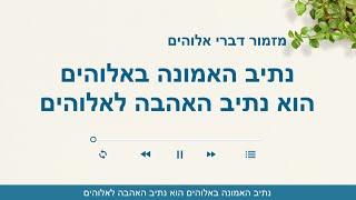 Messianic worship music | 'נתיב האמונה באלוהים הוא נתיב האהבה לאלוהים'