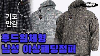 배달방한복 겨울작업복상의 남자작업복 남성 패딩 방한복 …