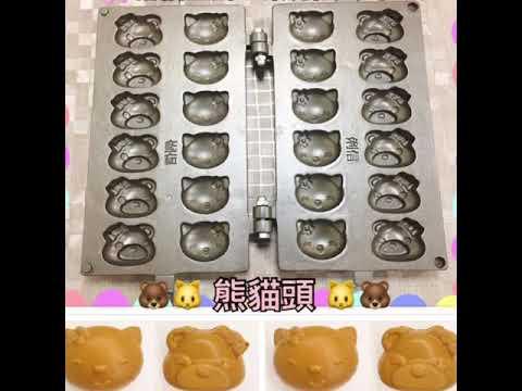 《俐信金屬工業有限公司》2018新款雞蛋糕模具「熊貓頭」 - YouTube