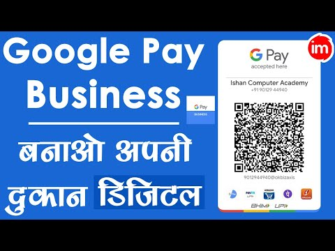 How To Create Google Pay Business Account In Hindi - Google Pay For Business App Details In Hindi