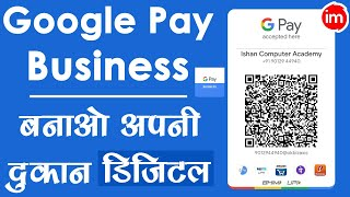 Wie zu Erstellen, Google-Pay-Business-Konto in Hindi - Google Zahlen für die Business-App Details in Hindi