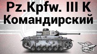 Pz.Kpfw. III Ausf. K - Командирский - Гайд