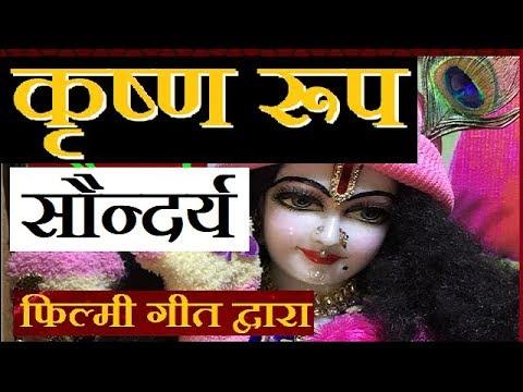 कृष्ण का रूप वर्णन | Krishna Roop Varnan | कृष्ण का सौन्दर्य | Krishna Soundarya |