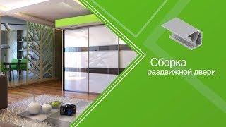 видео Алюминиевый профиль для шкафа купе Аристо