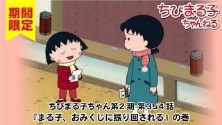 ちびまる子ちゃん アニメ 第2期 第354話『まる子、おみくじに振り回される』の巻 ちびまる子ちゃん 検索動画 2