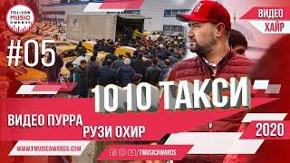 Пурра 1010 Такси Хайр рузи охир  Бо Нигматов 05  2020сол