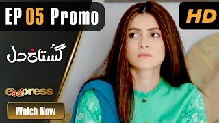 Pakistani Drama | Gustakh Dil - Episode 5 Promo | Express TV Dramas | Arij Fatyma, Affan Waheed