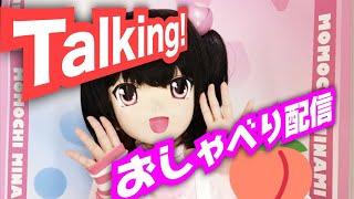 【Talking!】おしゃべり配信【Momochi's room】