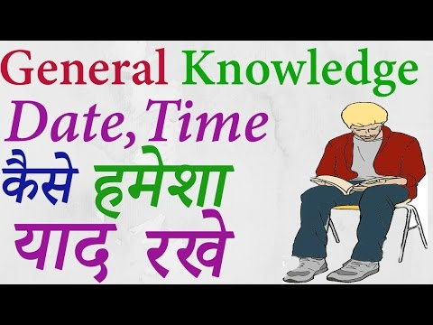 How to Remember 100% General knowledge, How to Study Effectively, gk, date time kaise yad rakhe