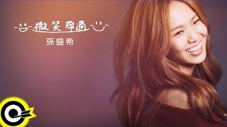 孫盛希 Shi Shi【微笑帶過 Passing Smile】三立華劇「獨家保鑣 V-Focus」片尾曲 Official Lyric Video (Abridged Version)
