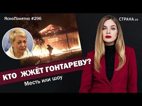 Кто охотится на Гонтареву? Месть или шоу | #296 By Олеся Медведева
