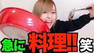 料理していくぅぅ!!笑 ほのか 検索動画 19