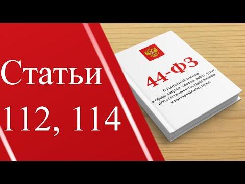 Статья 112 114