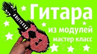 ГИТАРА (УКУЛЕЛЕ) | Модульное Оригами | Мастер Класс