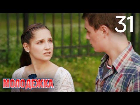 Кадры из фильма Молодежка - 1 сезон 5 серия