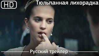 Тюльпанная лихорадка (Tulip Fever) 2017. Русский трейлер [1080p]