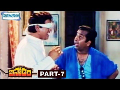 Vinodam Telugu Full Movie | Srikanth |...