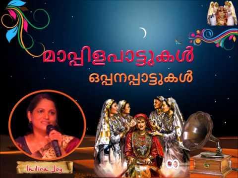 Manasagamil | Indira Joy | Oppana Songs ഒപ്പനപ്പാട്ടുകള്