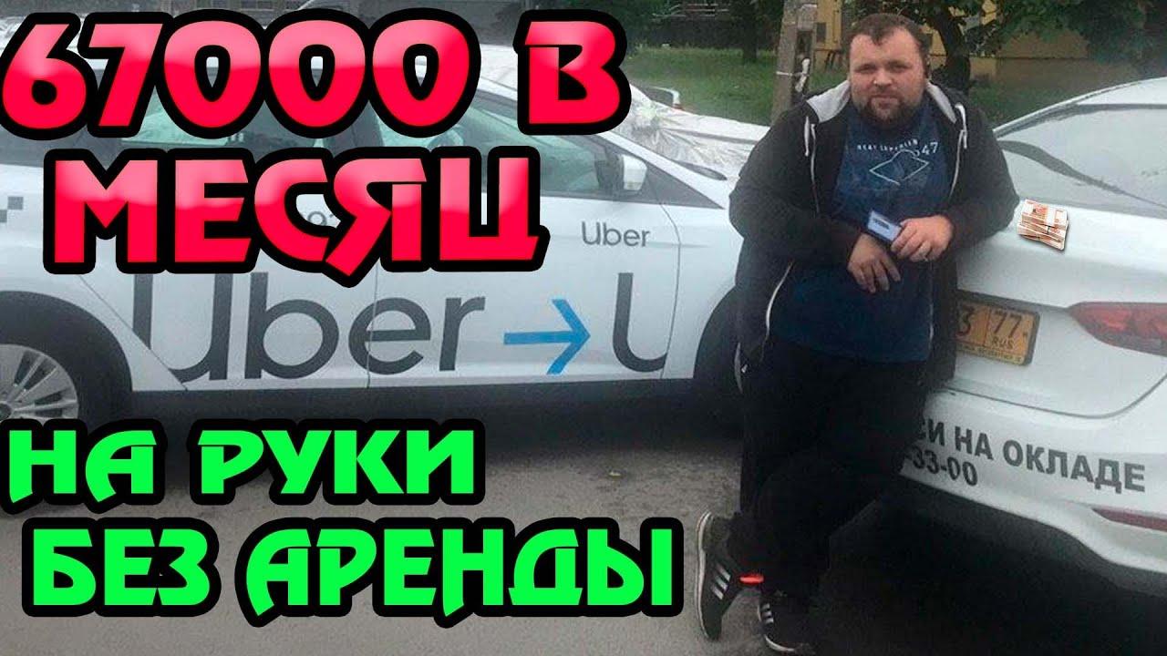Яндекс такси. 🔴 Работа в такси парковым водителем на окладе.