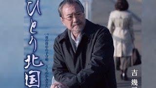作詞・作曲:吉幾三、編曲:川村栄二 歌詞は字幕を使っています。