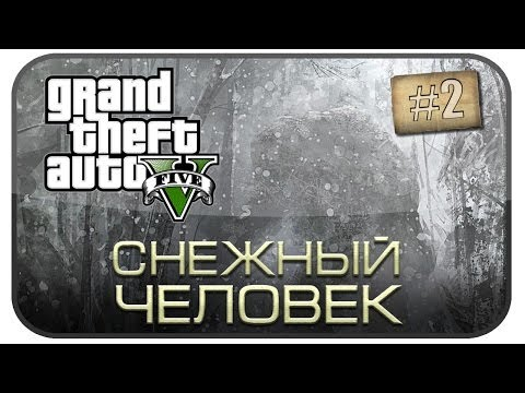Легенды GTA V - Bigfoot /...