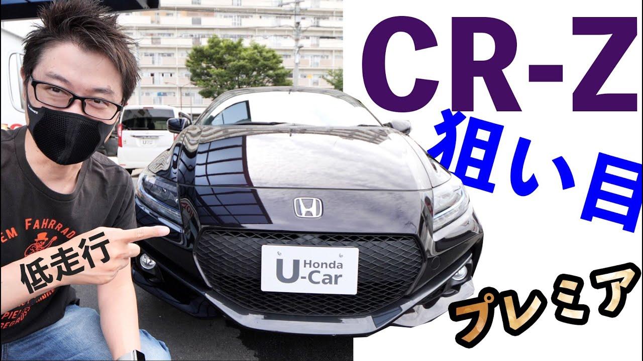 【Honda CR-Z】この色かっこいい!低走行車が出た!