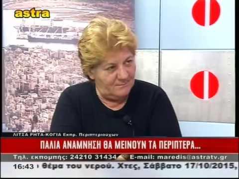 Παράθυρο στη Θεσσαλία 19⁄10⁄2015 Μέρος Δ   www synpeka gr