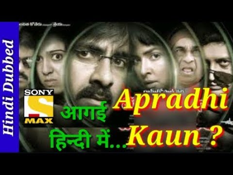 Apradhi Kaun ? (Dongala Mutha) Hindi Dubbed Full Movie Release Related Latest News